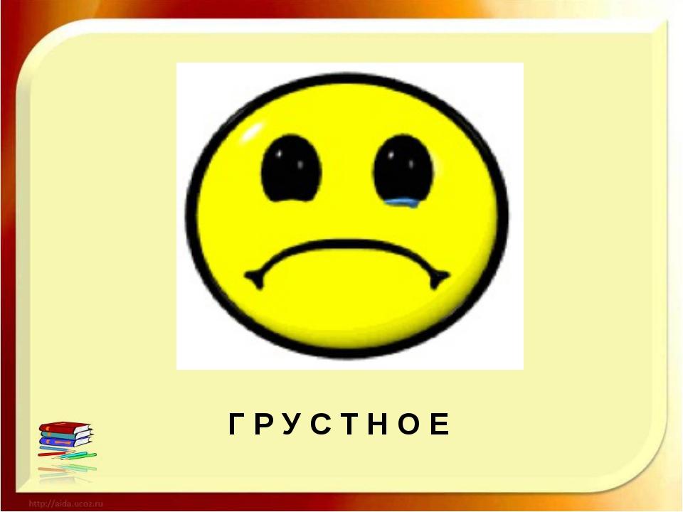 Г Р У С Т Н О Е