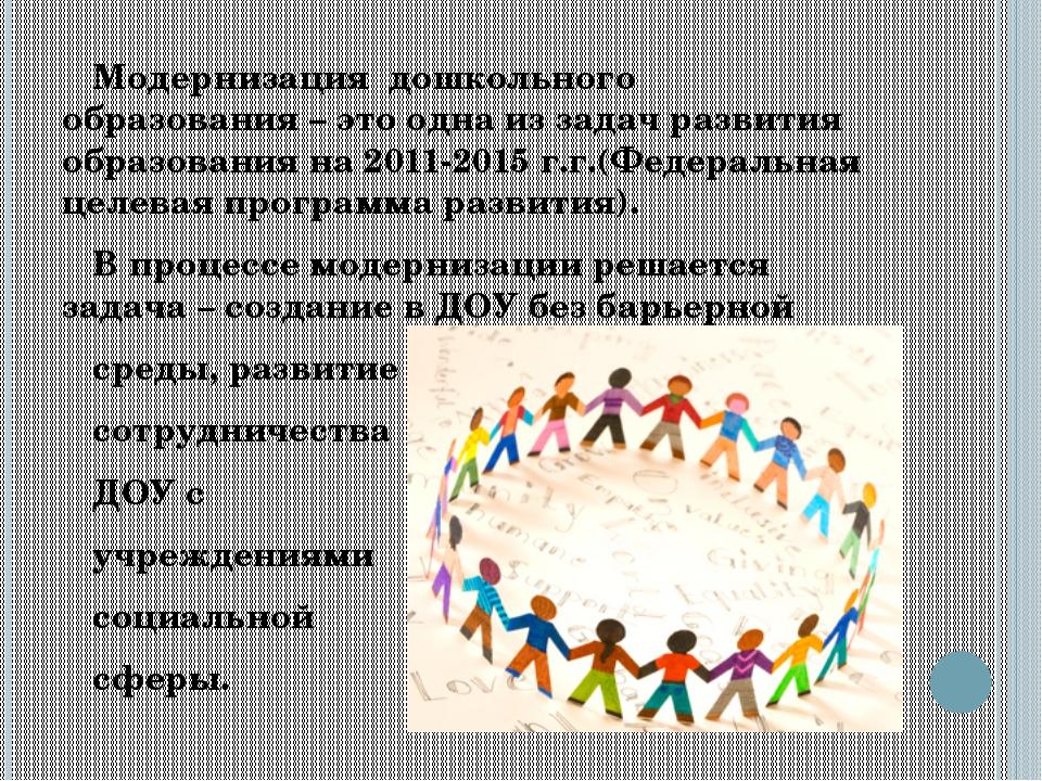 Модернизация дошкольного образования – это одна из задач развития образовани...
