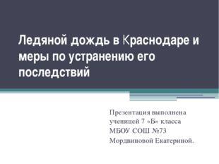 Ледяной дождь в Краснодаре и меры по устранению его последствий Презентация в