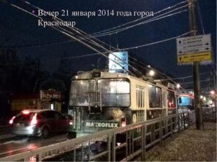 Вечер 21 января 2014 года город Краснодар