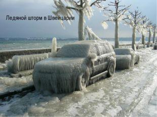 Ледяной шторм в Швейцарии
