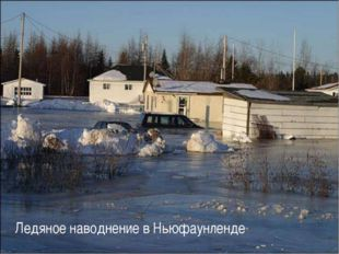 Ледяное наводнение в Ньюфаунленде