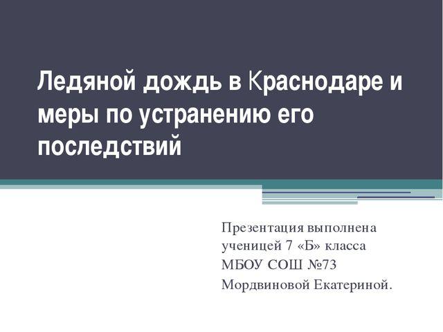 Ледяной дождь в Краснодаре и меры по устранению его последствий Презентация в...