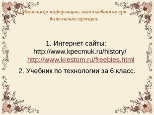 Источники информации, использованные при выполнении проекта. Интернет сайты: