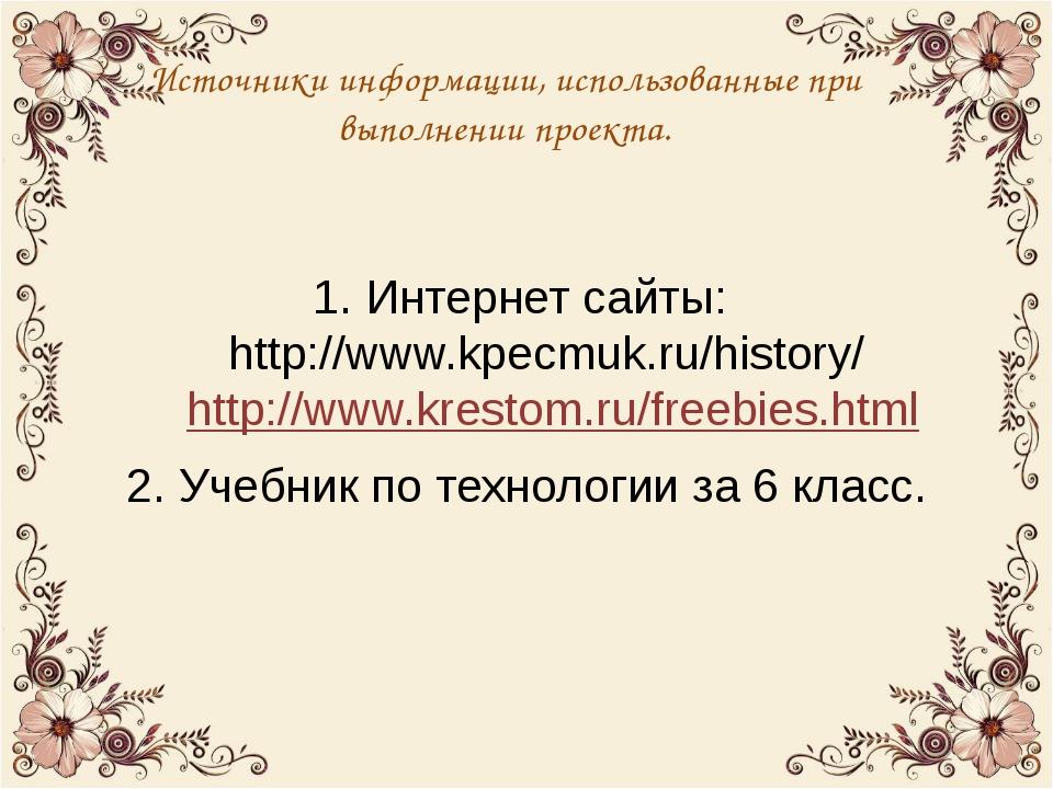 Источники информации, использованные при выполнении проекта. Интернет сайты:...