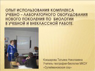 Кокшарова Татьяна Николаевна Учитель географии-биологии МКОУ «Сулеймановская