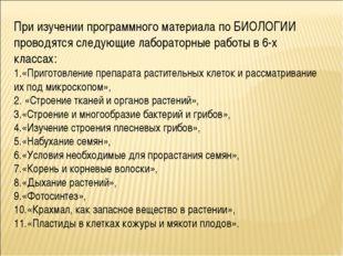 При изучении программного материала по БИОЛОГИИ проводятся следующие лаборато