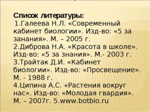 Список литературы: 1.Галеева Н.Л. «Современный кабинет биологии». Изд-во: «5