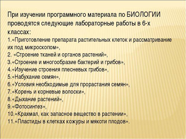 При изучении программного материала по БИОЛОГИИ проводятся следующие лаборато...