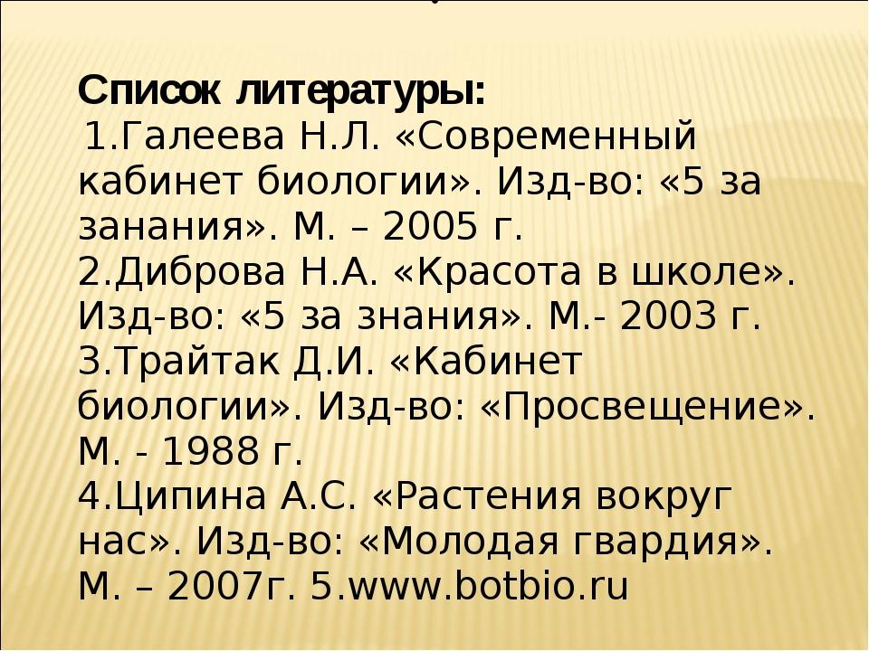 Список литературы: 1.Галеева Н.Л. «Современный кабинет биологии». Изд-во: «5...