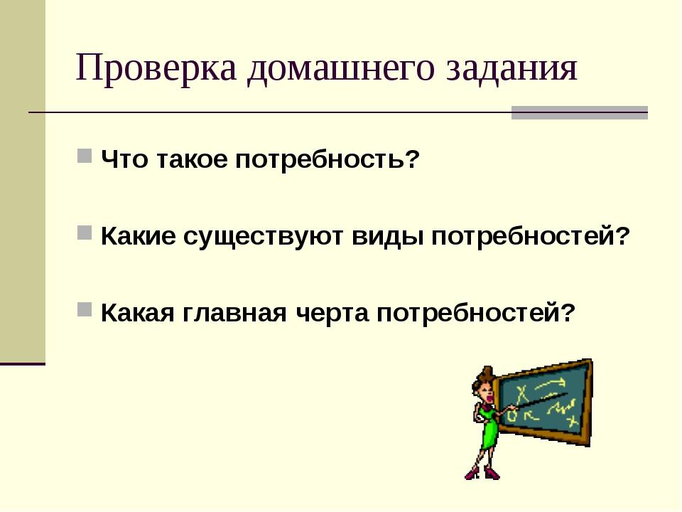 Проверка домашнего задания Что такое потребность? Какие существуют виды потре...
