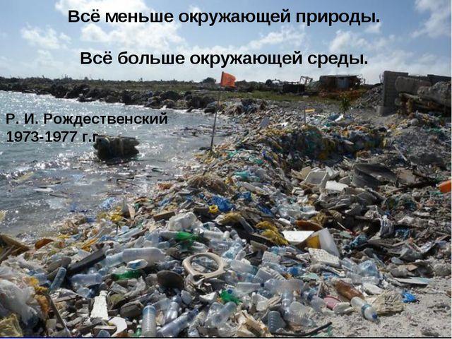 Всё меньше окружающей природы. Всё больше окружающей среды. Р. И. Рождественс...