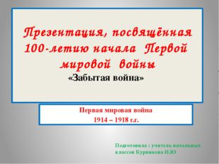 Презентация, посвящённая 100-летию начала Первой мировой войны «Забытая война
