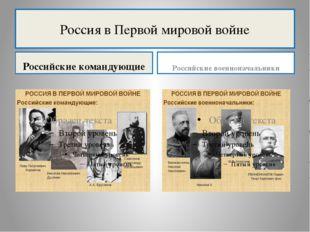 Россия в Первой мировой войне Российские командующие Российские военноначальн