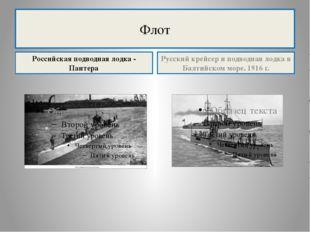 Флот Российская подводная лодка - Пантера Русский крейсер и подводная лодка в