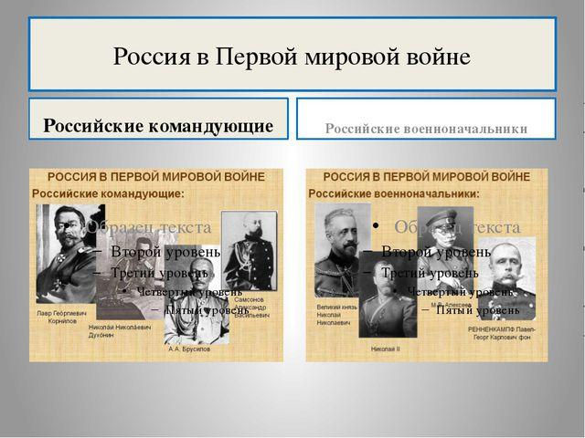 Россия в Первой мировой войне Российские командующие Российские военноначальн...