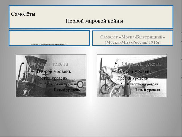 Самолёты Первой мировой войны Самолет «Лебедь-12» - двухместный биплан, разве...