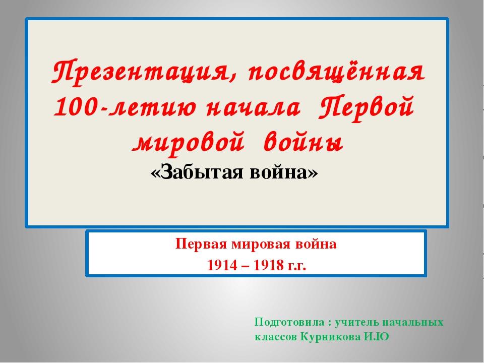 Презентация, посвящённая 100-летию начала Первой мировой войны «Забытая война...