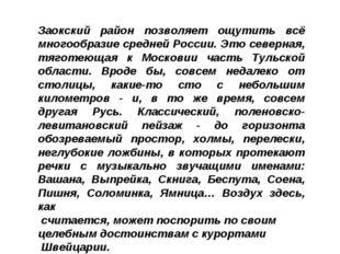 Заокский район позволяет ощутить всё многообразие средней России. Это северна