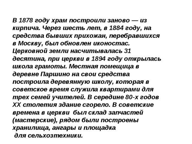 В 1878 году храм построили заново — из кирпича. Через шесть лет, в 1884 году,...