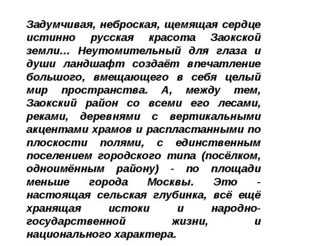 Задумчивая, неброская, щемящая сердце истинно русская красота Заокской земли…...