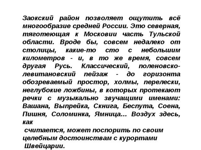 Заокский район позволяет ощутить всё многообразие средней России. Это северна...