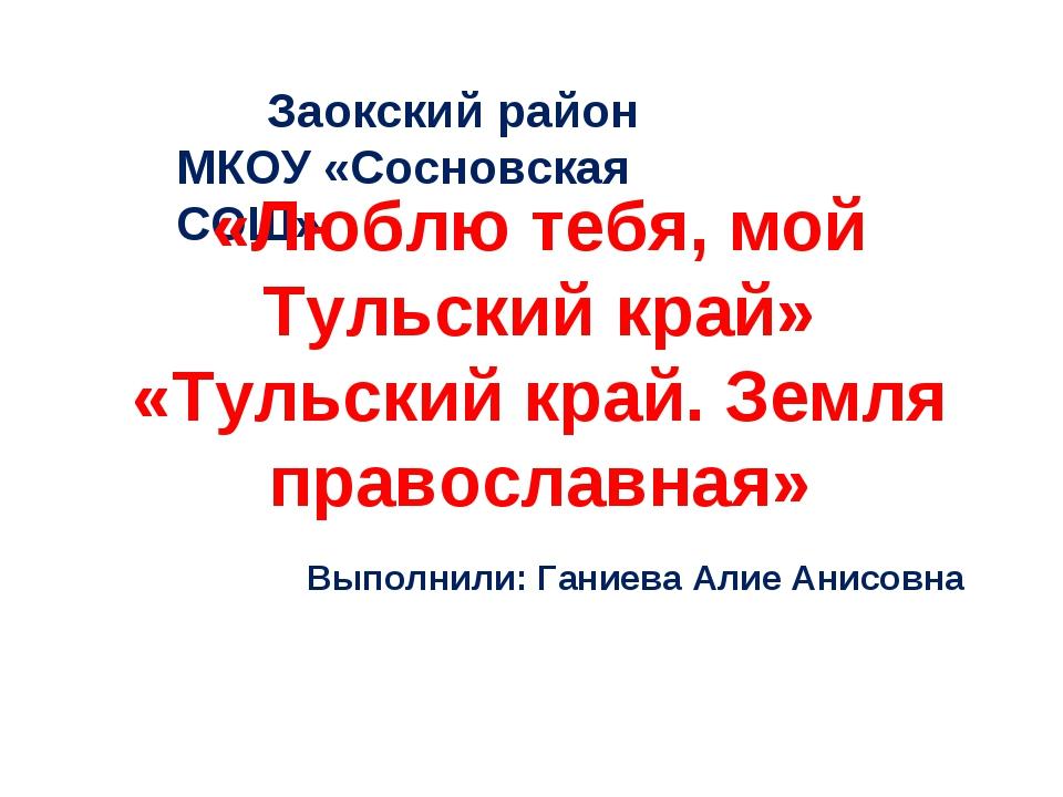 Заокский район МКОУ «Сосновская СОШ» «Люблю тебя, мой Тульский край» «Тульски...