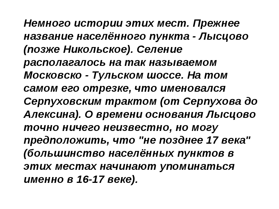 Немного истории этих мест. Прежнее название населённого пункта - Лысцово (поз...