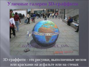 3D-граффити - это рисунки, выполненные мелом или красками на асфальте или на