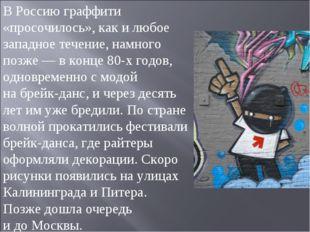 ВРоссию граффити «просочилось», как илюбое западное течение, намного позже