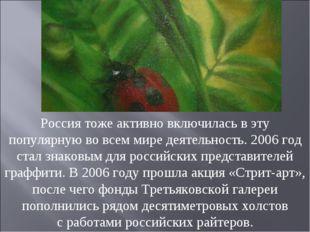 Россия тоже активно включилась вэту популярную вовсем мире деятельность. 20