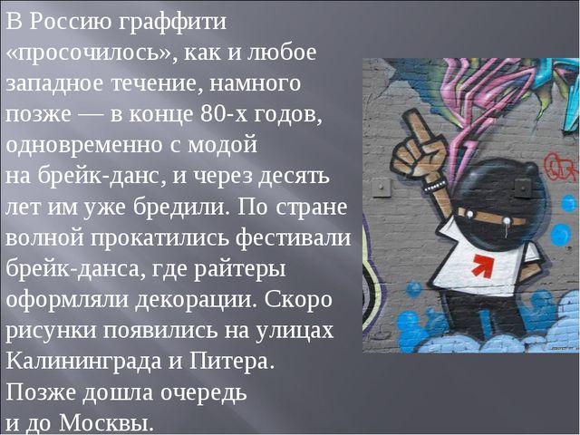ВРоссию граффити «просочилось», как илюбое западное течение, намного позже...