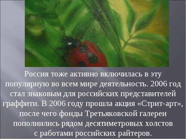 Россия тоже активно включилась вэту популярную вовсем мире деятельность. 20...