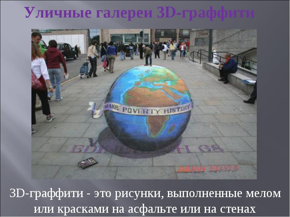 3D-граффити - это рисунки, выполненные мелом или красками на асфальте или на...