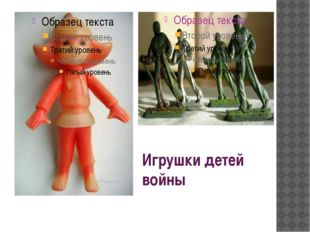 Игрушки детей войны
