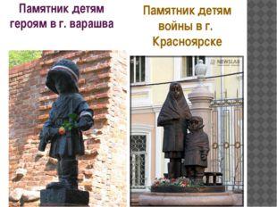 Памятник детям героям в г. варашва Памятник детям войны в г. Красноярске памя