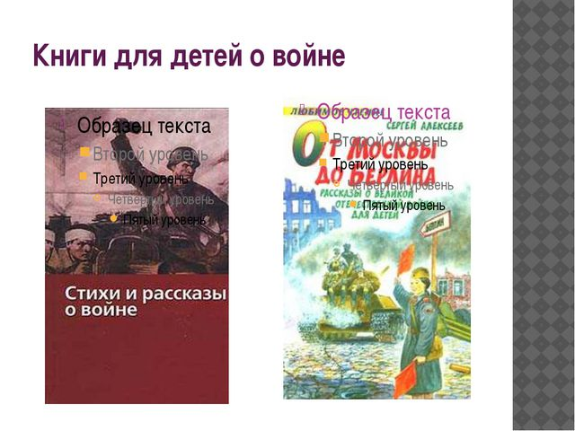 Книги для детей о войне