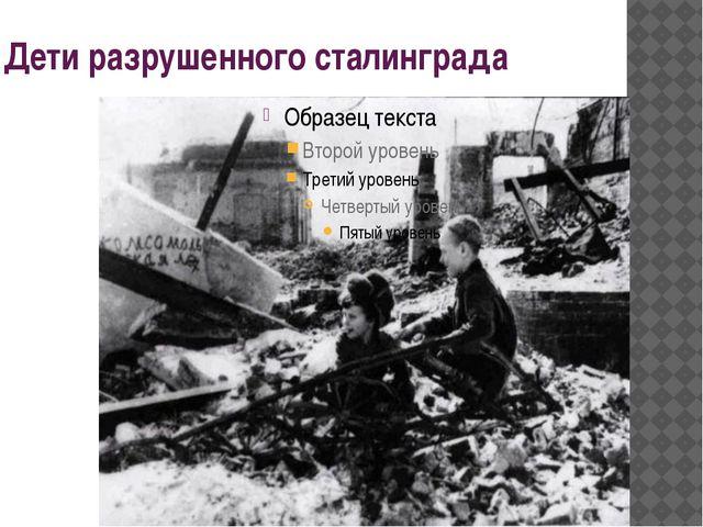 Дети разрушенного сталинграда