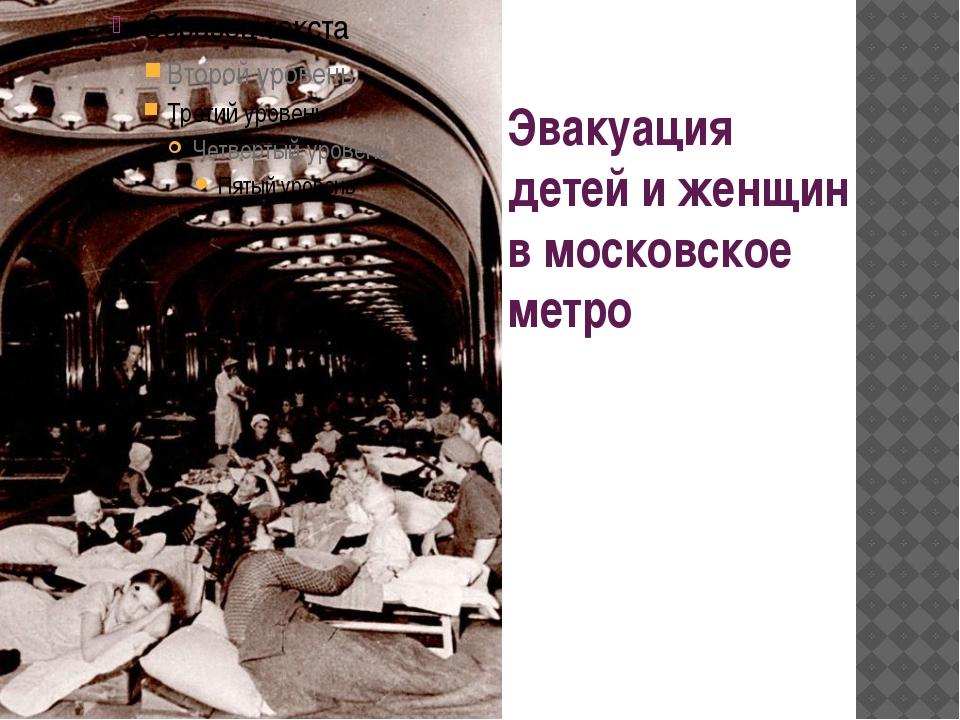 Эвакуация детей и женщин в московское метро Эвакуация детей и женщин в метро