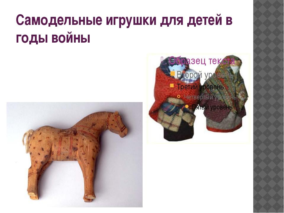 Самодельные игрушки для детей в годы войны