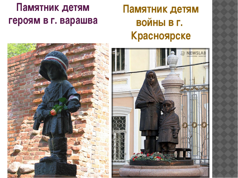 Памятник детям героям в г. варашва Памятник детям войны в г. Красноярске памя...