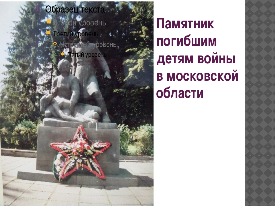 Памятник погибшим детям войны в московской области