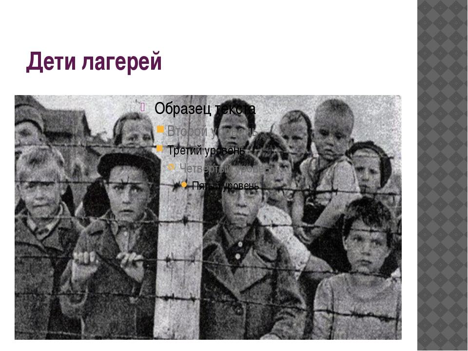 Дети лагерей