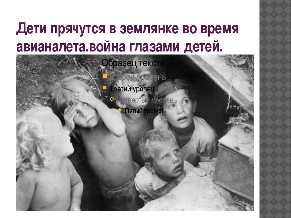 Дети прячутся в землянке во время авианалета.война глазами детей.