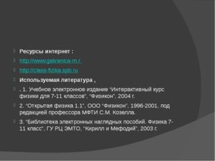 Ресурсы интернет : http://www.galvanica-m.r http://class-fizika.spb.ru Испол