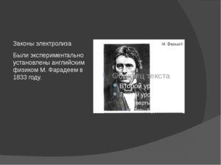 Законы электролиза Были экспериментально установлены английским физиком М.Ф