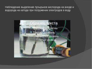 Наблюдение выделение пузырьков кислорода на аноде и водорода на катоде при по