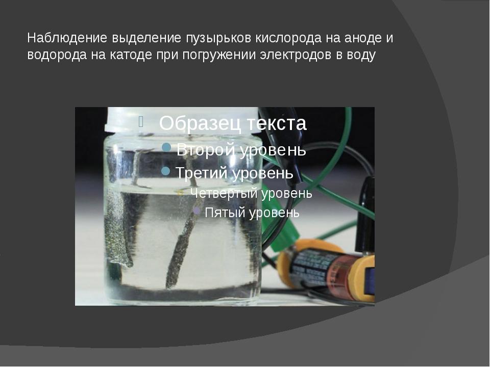 Наблюдение выделение пузырьков кислорода на аноде и водорода на катоде при по...