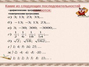 Какие из следующих последовательностей являются: е ) 1; 4; 9; 16; 25; … ж )