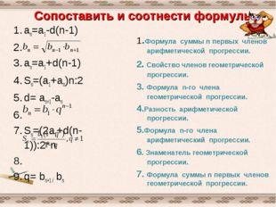 Сопоставить и соотнести формулы аn=а1-d(n-1) an=a1+d(n-1) Sn=(a1+an)n:2 d= a